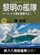 【期間限定価格】黎明の艦隊 7巻 ドーリットル隊を邀撃せよ!