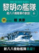 【期間限定価格】黎明の艦隊 6巻 超八八機動軍の創設