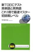 【期間限定価格】新TOEICテスト 英単語と英熟語 これ1冊で最速マスター 初挑戦レベル