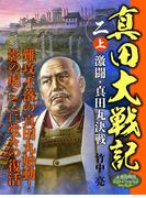 【期間限定価格】真田大戦記 二 上 激闘・真田丸決戦