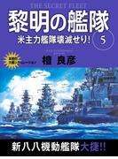【期間限定価格】黎明の艦隊 5巻 米主力艦隊壊滅せり!