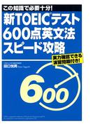 【期間限定価格】新TOEICテスト600点英文法スピード攻略