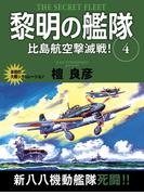 【期間限定価格】黎明の艦隊 4巻 比島航空撃滅戦!