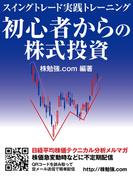 【期間限定価格】初心者からの株式投資 スイングトレード実践トレーニング