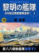 【期間限定価格】黎明の艦隊 3巻 日米航空機動艦隊激突!