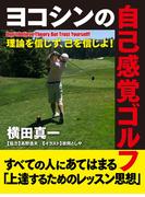 【期間限定価格】ヨコシンの自己感覚ゴルフ―理論を信じず、己を信じよ!