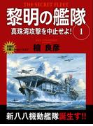 【期間限定価格】黎明の艦隊 1巻 真珠湾攻撃を中止せよ!