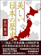 【期間限定価格】美しい日本の歴史