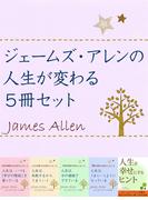 【期間限定価格】ジェームズ・アレンの人生が変わる5冊セット