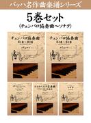 【期間限定価格】バッハ 名作曲楽譜シリーズ5巻セット(チェンバロ協奏曲~ソナタ)