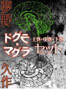 【期間限定価格】ドグラ・マグラ 上巻・中巻・下巻セット