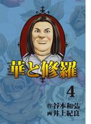 【期間限定価格】華と修羅(4)