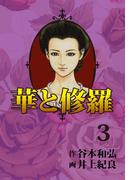 【期間限定価格】華と修羅(3)