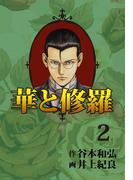 【期間限定価格】華と修羅(2)