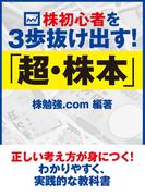 【期間限定価格】株初心者を3歩抜け出す! 「超・株本」