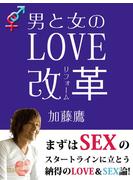 【期間限定価格】男と女のLOVE改革