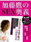 【期間限定価格】加藤鷹のSEX奥義 どんな女性も必ず悦ぶ22の性交法