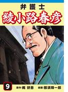 【期間限定価格】弁護士綾小路春彦(9)
