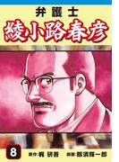 【期間限定価格】弁護士綾小路春彦(8)
