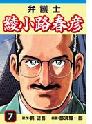 【期間限定価格】弁護士綾小路春彦(7)