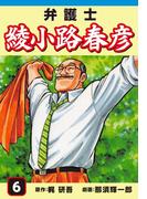 【期間限定価格】弁護士綾小路春彦(6)