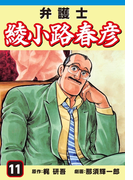 【期間限定価格】弁護士綾小路春彦(11)