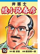 【期間限定価格】弁護士綾小路春彦(10)