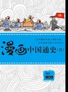 【期間限定価格】漫画中国通史(三)