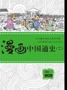 【期間限定価格】漫画中国通史(ニ)