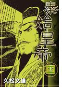 【期間限定価格】秦始皇帝(4)