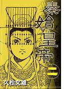 【期間限定価格】秦始皇帝(2)