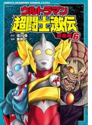 ウルトラマン超闘士激伝 完全版 6(少年チャンピオン・コミックス エクストラ)