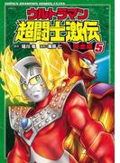 ウルトラマン超闘士激伝 完全版 5(少年チャンピオン・コミックス エクストラ)
