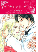 ダイヤモンド・ガール(ハーレクインコミックス)