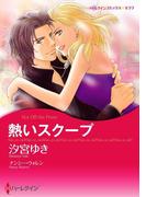 お嬢様ヒロインセット vol.3(ハーレクインコミックス)