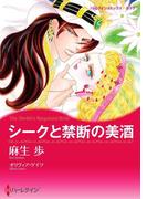 豹変ヒーロー セット vol.1(ハーレクインコミックス)