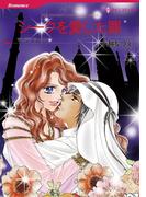 オークションラブ セレクトセット vol.4(ハーレクインコミックス)