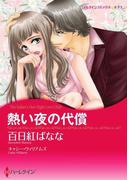 誤解は恋のはじまりテーマセット vol.4(ハーレクインコミックス)