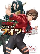 ダブルクロス The 3rd Edition リプレイ・ナイツ4 ナイトメアトゥルース(富士見ドラゴンブック)