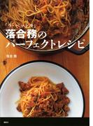 【期間限定価格】「ラ・ベットラ」落合務のパーフェクトレシピ