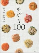 【期間限定価格】チヂミ100(講談社のお料理BOOK)