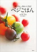 【期間限定価格】老けない、きれいになる! ベジごはん(講談社のお料理BOOK)