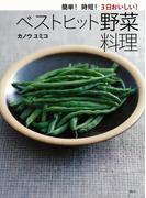【期間限定価格】簡単!時短!3日おいしい!ベストヒット野菜料理(講談社のお料理BOOK)