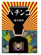 パチンコ 蛭子能収初期漫画傑作選(角川書店単行本)