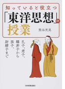 知っていると役立つ「東洋思想」の授業 孔子、老子、韓非子から孫子、尉繚子まで