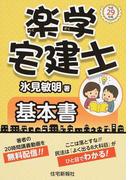 楽学宅建士基本書 平成29年版