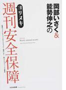 岡部いさく&能勢伸之のヨリヌキ週刊安全保障