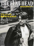 THE FLAT HEAD PERFECT BOOK 02