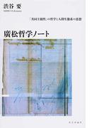 廣松哲学ノート 「共同主観性」の哲学と人間生態系の思想