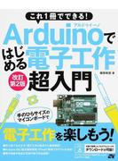 これ1冊でできる!Arduinoではじめる電子工作超入門 改訂第2版